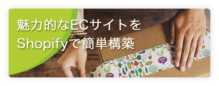 Shopify構築サービス