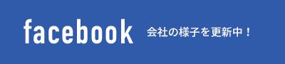 facebook会社の様子を更新中!