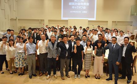 8月 経営計画発表会・キックオフ会