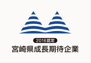 宮崎県成長期待企業認定