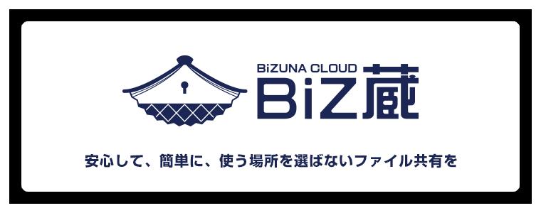 ファイル共有サービスBiZ蔵