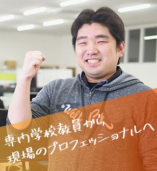 藤坂 翔太
