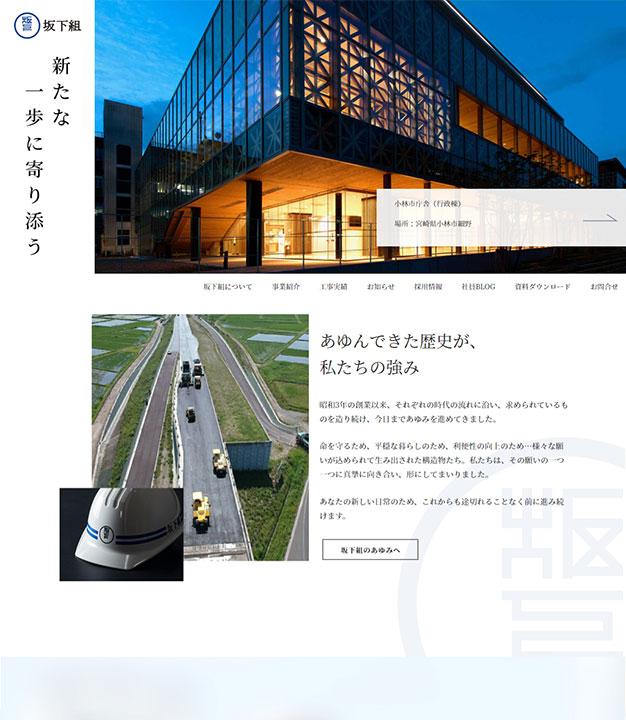 坂下組ウェブサイト(TOP画面)