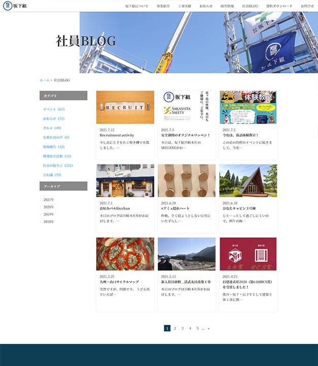 坂下組ウェブサイト(社員ブログ)